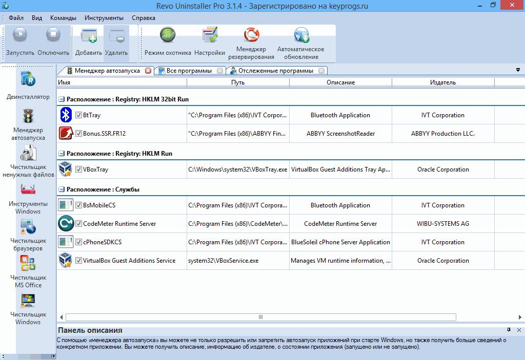 кряк для revo uninstaller pro 3.1.9